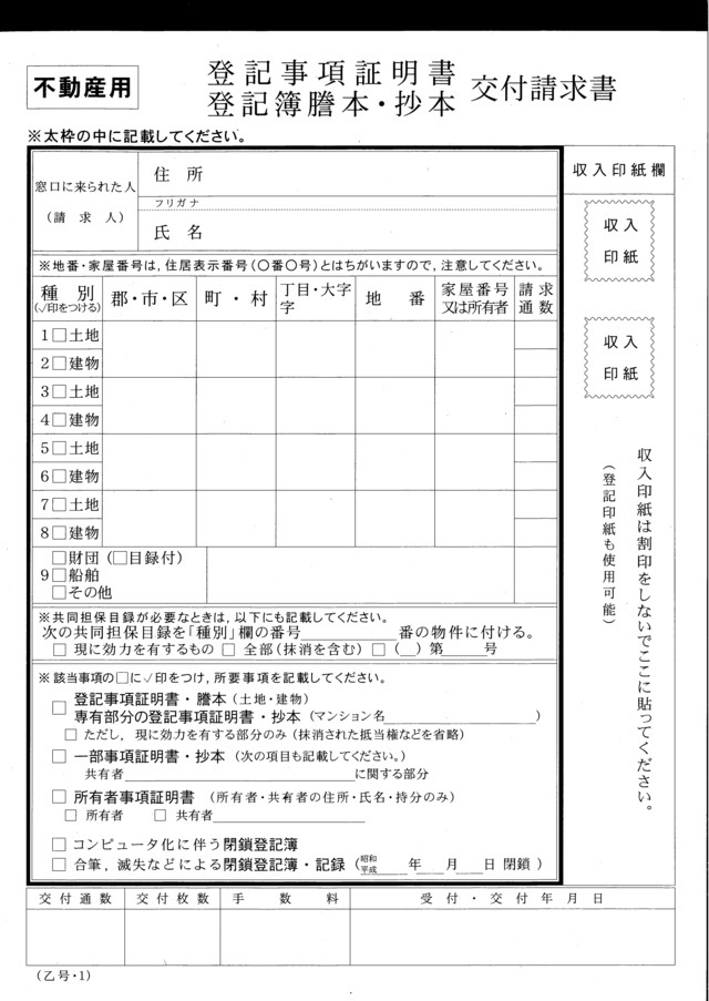 不動産の登記簿謄本の取得方法